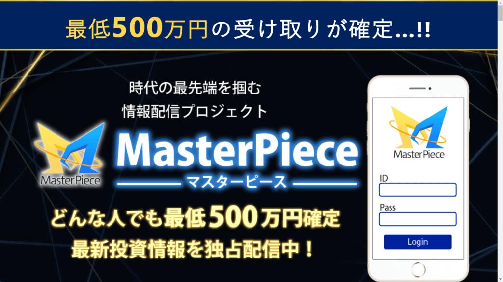アレックス(Alex)の「Master Piece」は詐欺商材?