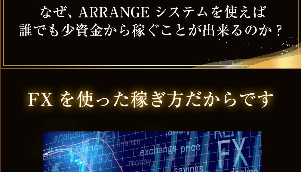 豊島直樹の「ARRANGE」の評判は?