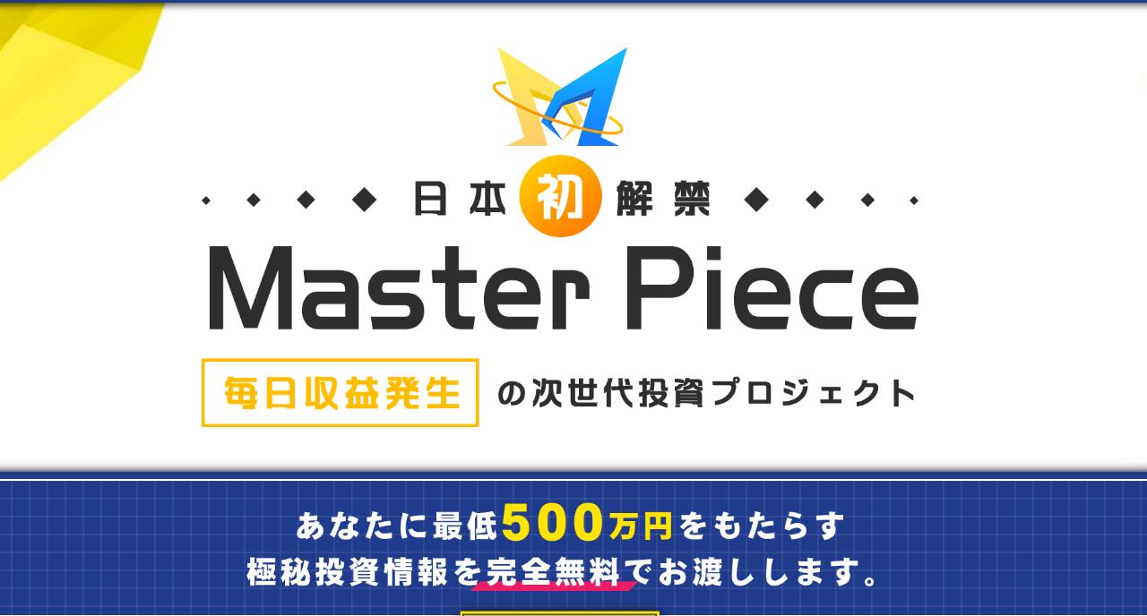 アレックス(Alex)の「Master Piece」は詐欺商材?極秘投資情報は本当なのか?