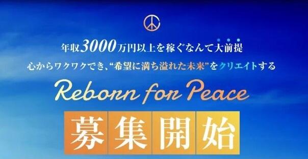 "SHIGEの""Reborn for peace""は副業として成果を出せるの?"
