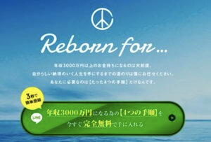 "SHIGEの""Reborn for peace""は副業として稼げるの?"
