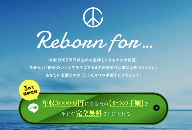"SHIGEの""Reborn for peace""は副業として稼げるの?"