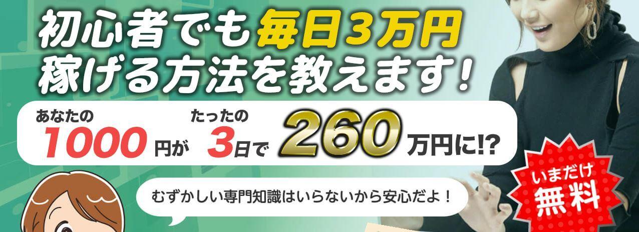東山雅也のゴールドラッシュプロジェクト成果を出せる額02