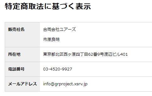 東山雅也のゴールドラッシュプロジェクト特商法