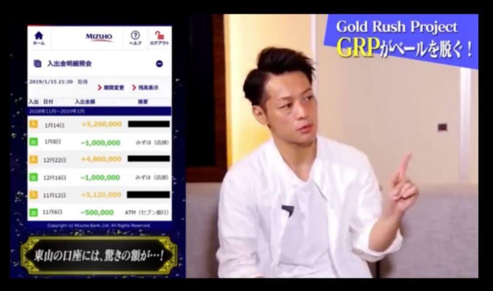 東山雅也のゴールドラッシュプロジェクト動画画像