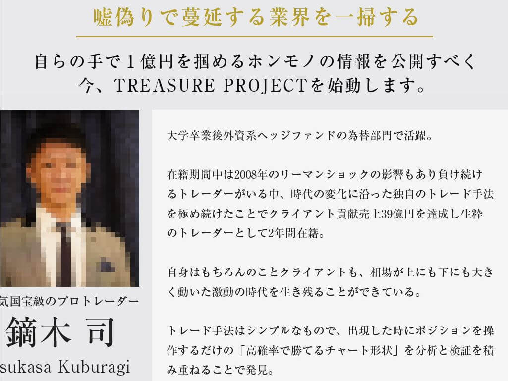 TREASURE PROJECTの鏑木司