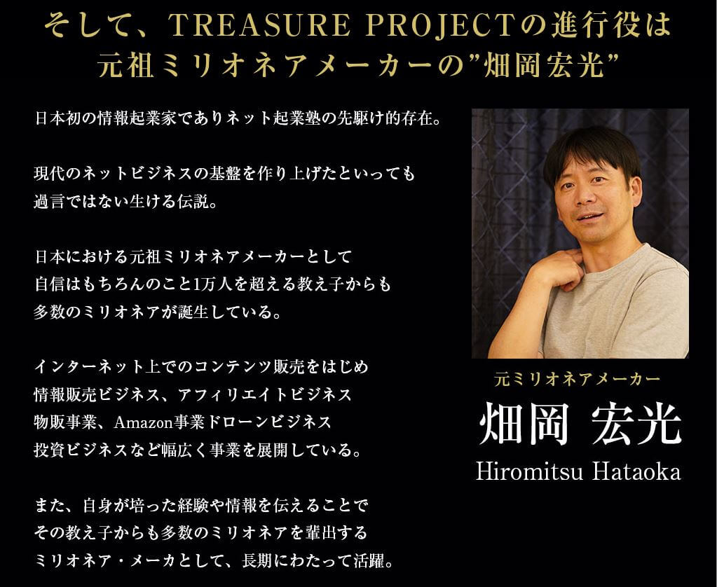 TREASURE PROJECTの畑岡宏光