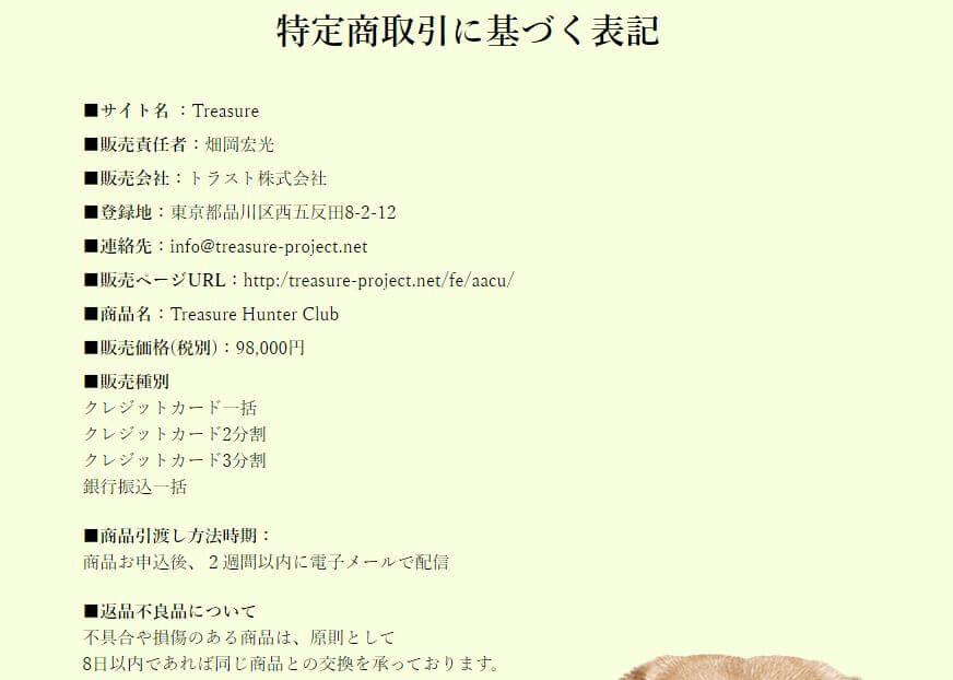 鏑木司と畑岡宏光のTREASURE PROJECT_特商法