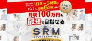 シャチのSRM(Success Road Map)のせどりや物販は稼げる?