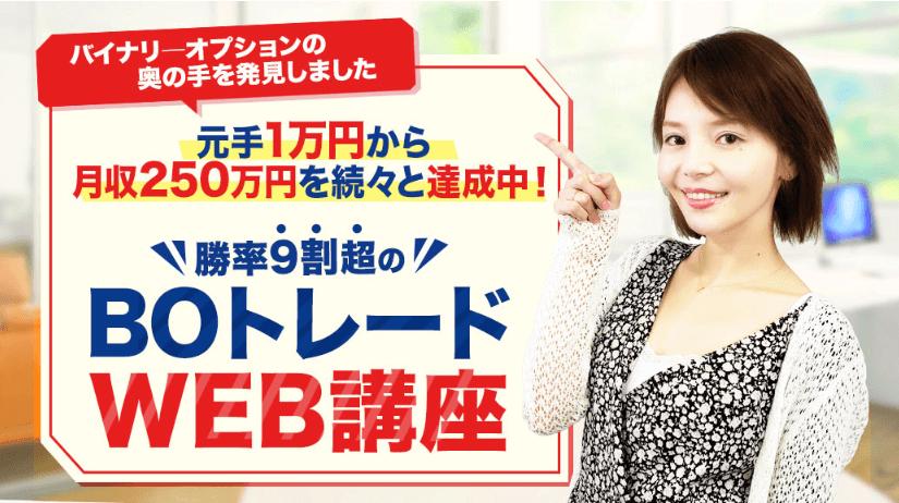 佐々木千恵の250コミュニティーはバイナリーで成果を出せるの?詐欺講師の情報あり