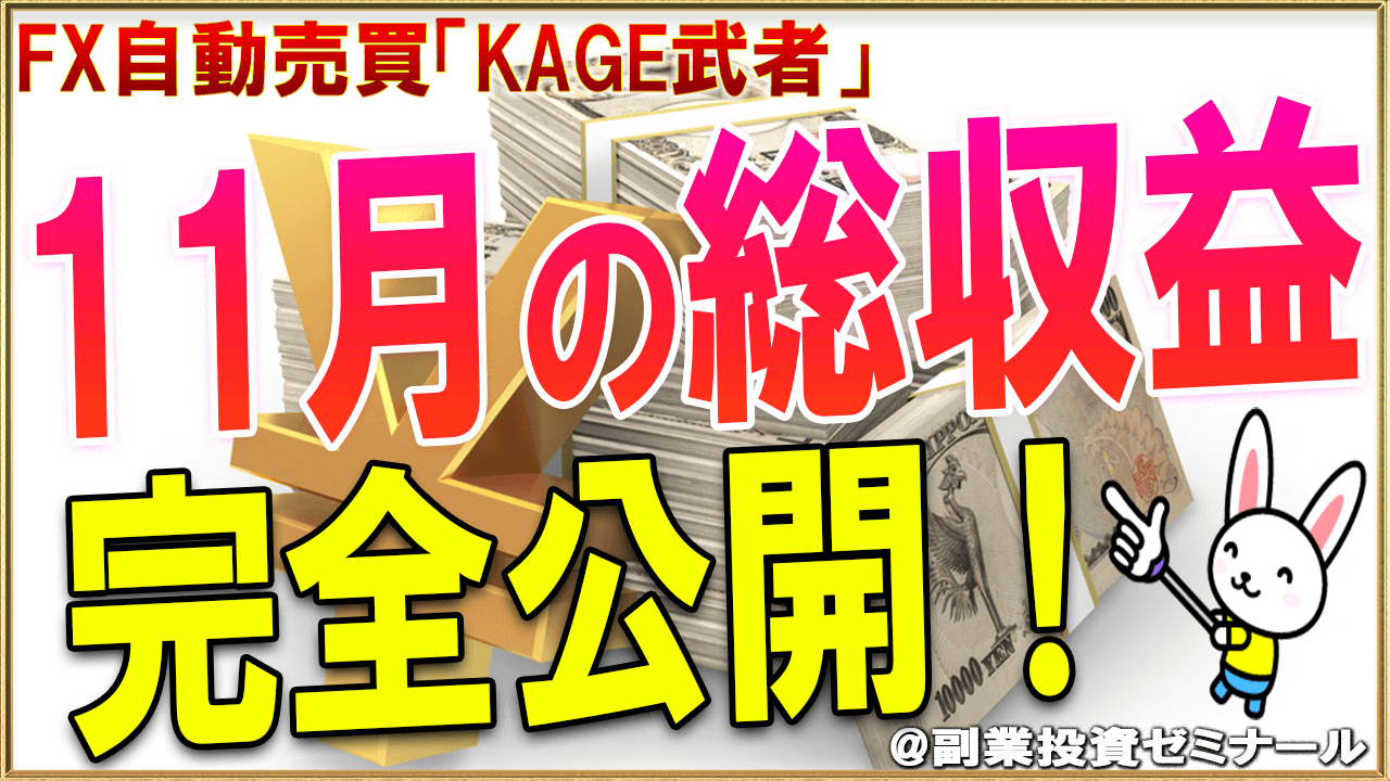 2019年12月1週目KAGE武者の成績発表【FX自動売買】