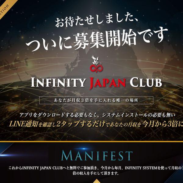 五十嵐久徳と保阪尚希のINFINITY JAPAN CLUBは詐欺商材?