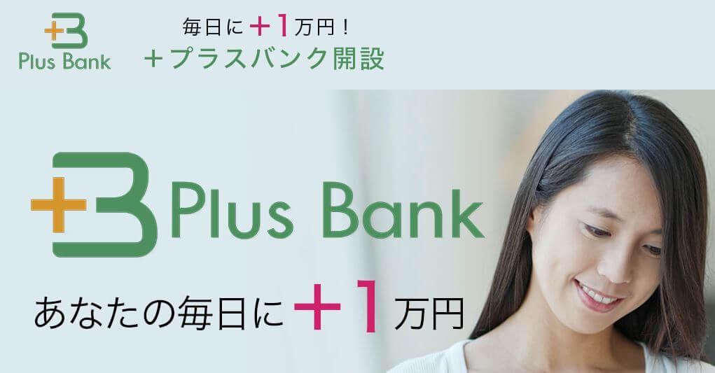 伊藤洋介のPlusBank(プラスバンク)は詐欺なのか?本当に成果を出せるのか?