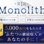 坂田弘樹のMonolith_メインビジュアル