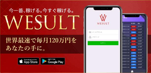 大野肇氏のWESULT_メインビジュアル