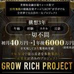 財前歩のGROW RICH PROJECT_メインビジュアル