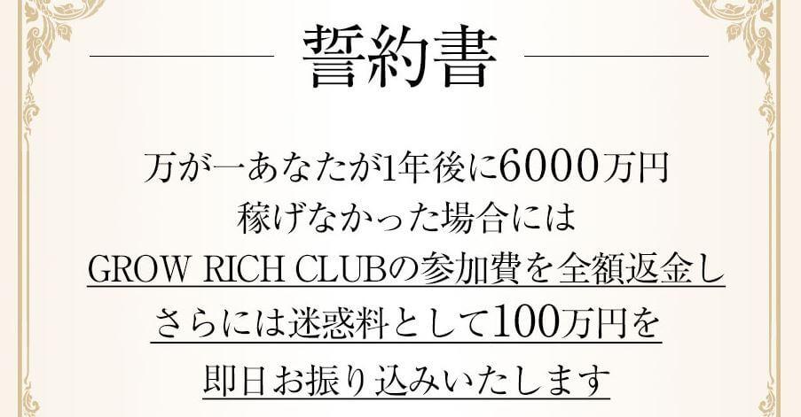財前歩のGROW RICH PROJECT_誓約書