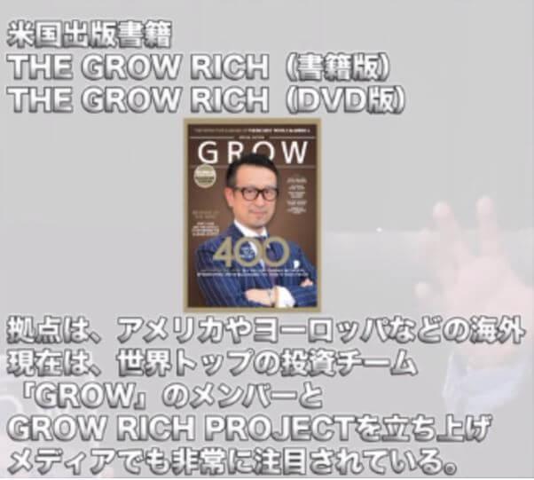 財前歩のGROW RICH PROJECT_動画