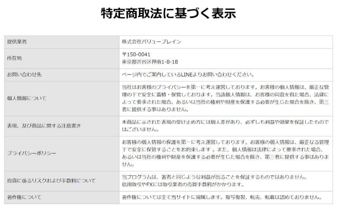須藤一郎のぽちぽちスマホビジネス_特商法