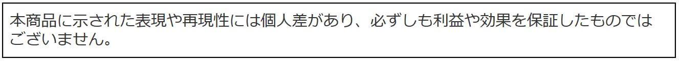 渡辺MASAのDREAMスタジアム_特商法02