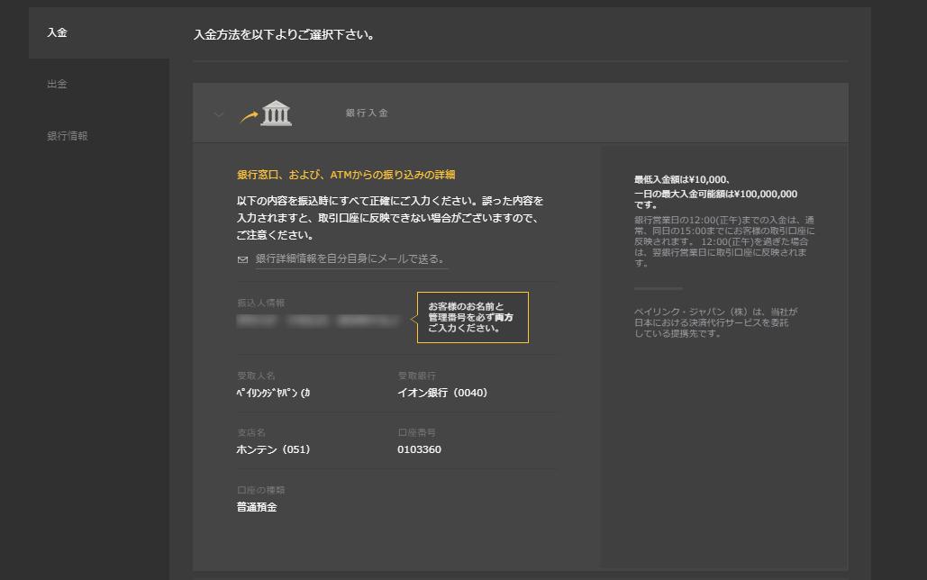 ハイロー入金振り込み詳細
