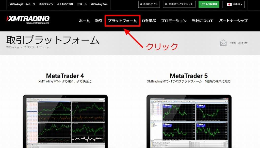 JFXのホームページにアクセス