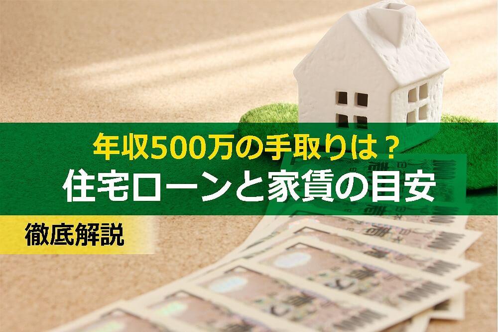 年収500万の手取りは?住宅ローンはいくら組める?最適な家賃はどのくらい?