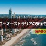 ハイローオーストラリアの安全性は大丈夫?海外バイナリーオプション業者の評判