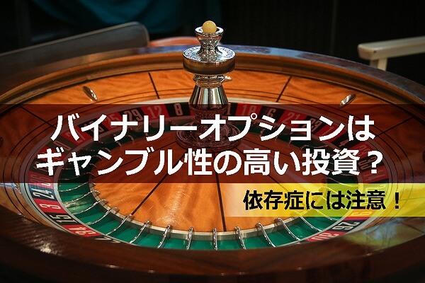 バイナリーオプションはギャンブル性の高い投資?依存症には注意!