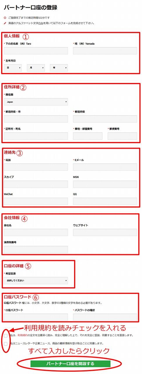 XMパートナー口座の登録