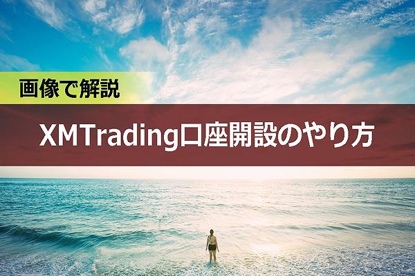 【画像で解説】2020年度版XMTrading口座開設のやり方|海外FX口座