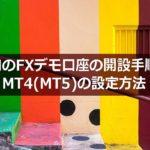 XMのFXデモ口座の開設手順とMT4(MT5)の設定方法