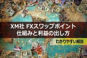 XM社のFXスワップポイントの仕組みと利益の出し方をわかりやすく解説