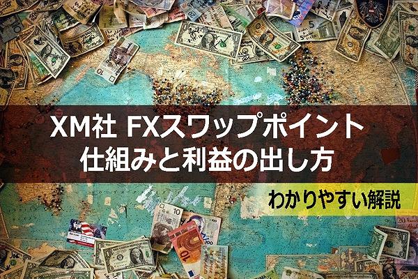 XMによるスワップポイントの仕組みと利益の出し方をわかりやすく解説