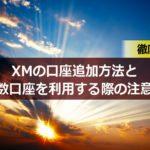 XMの口座追加方法と複数口座を利用する際の注意点を解説