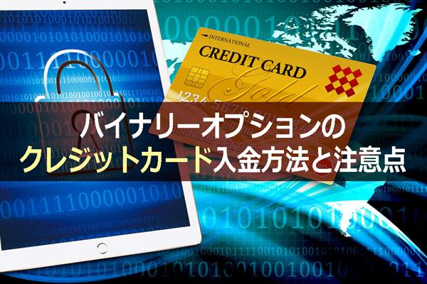 バイナリーオプションのクレジットカード入金方法と注意点