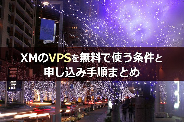 XMのVPSを無料で使う条件と申し込み手順のまとめ
