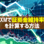 XMの証拠金維持率の計算方法とロスカットを回避する方法