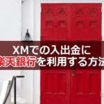 XMでの入出金に楽天銀行を利用する方法について