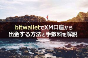 bitwalletでXM口座から出金する方法と手数料を解説 |2020年最新版