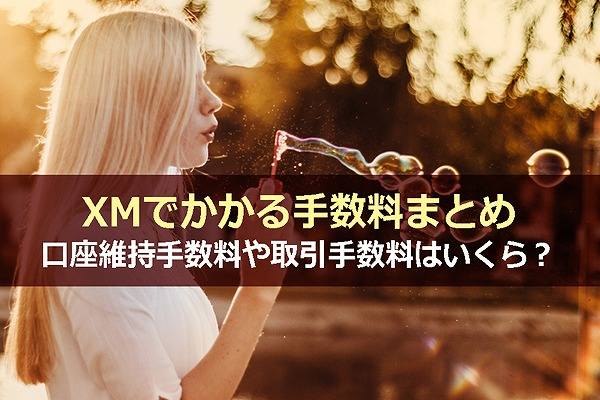 XMでかかる手数料まとめ|口座維持手数料や取引手数料はいくら?