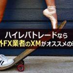 ハイレバトレードなら海外FX業者のXMがオススメの理由