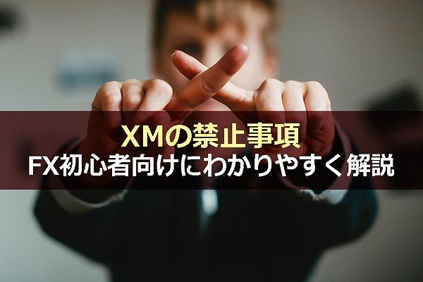 XMの禁止事項をFX初心者向けにわかりやすく解説