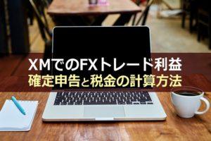 【最新版】XMでのFXトレード利益の確定申告と税金の計算方法まとめ