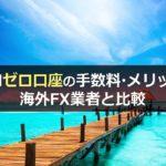 XMにおけるゼロ口座の手数料やメリットを海外FX業者と比較
