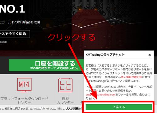 XM日本語ライブチャットに入室する