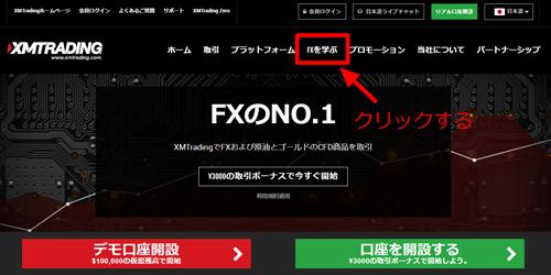 XMTradingでFXを学ぶ