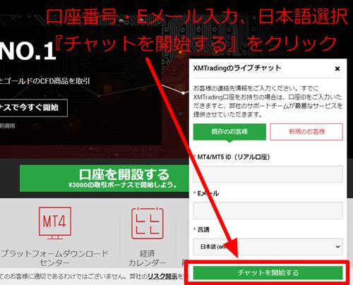 XM日本語ライブチャットを開始する