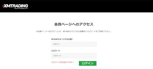 会員ページへのアクセス