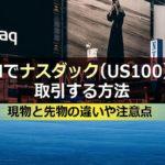 XMでナスダック(US100)を取引する方法|現物と先物の違いや注意点を解説